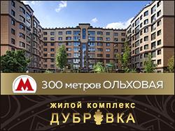 ЖК бизнес-класса «Дубровка» Новая Москва! Спец. цены. Дом сдан.